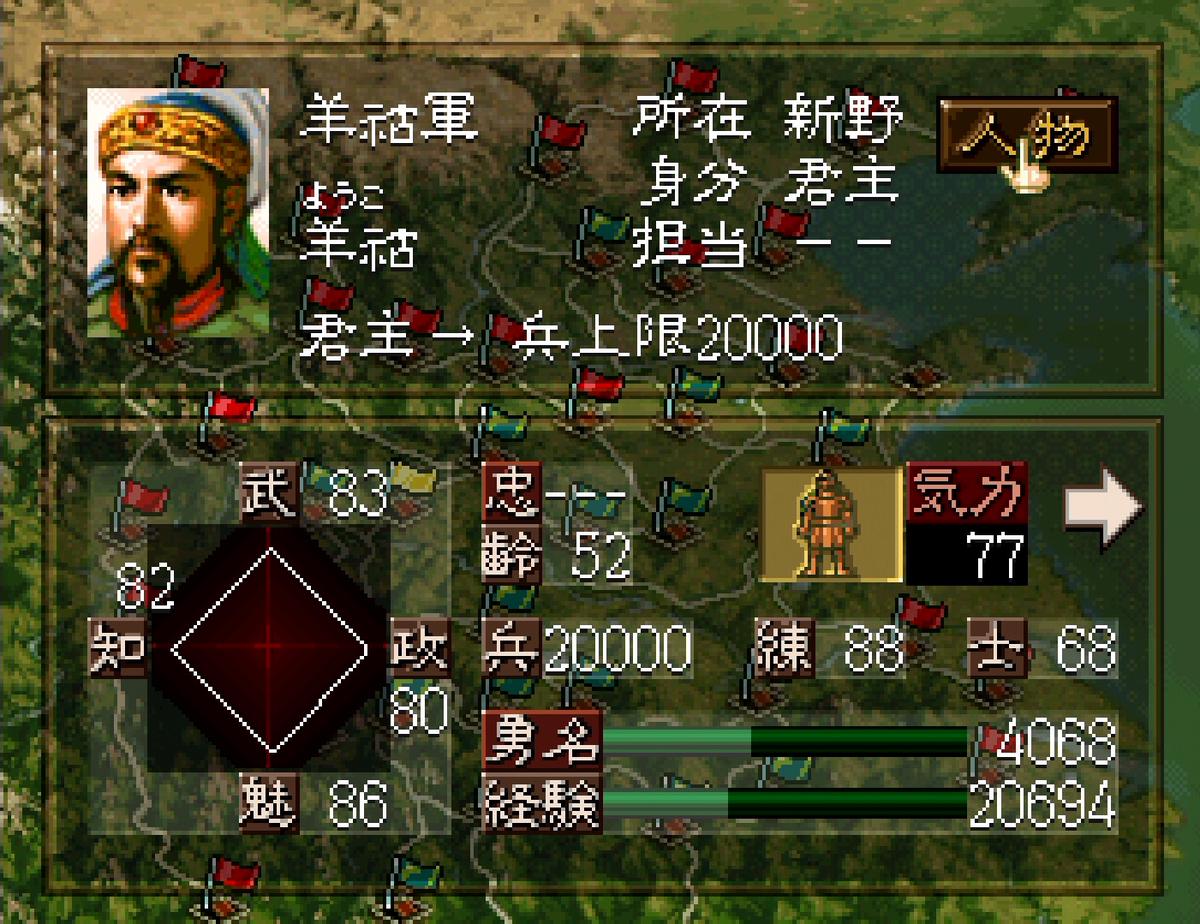 三国志5 武将 羊祜