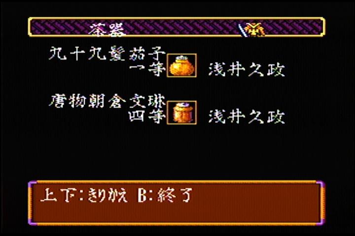 信長の野望武将風雲録 攻略 【茶器回し】