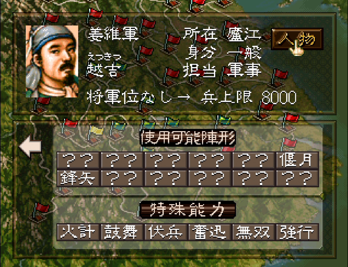 三国志5 武将 越吉