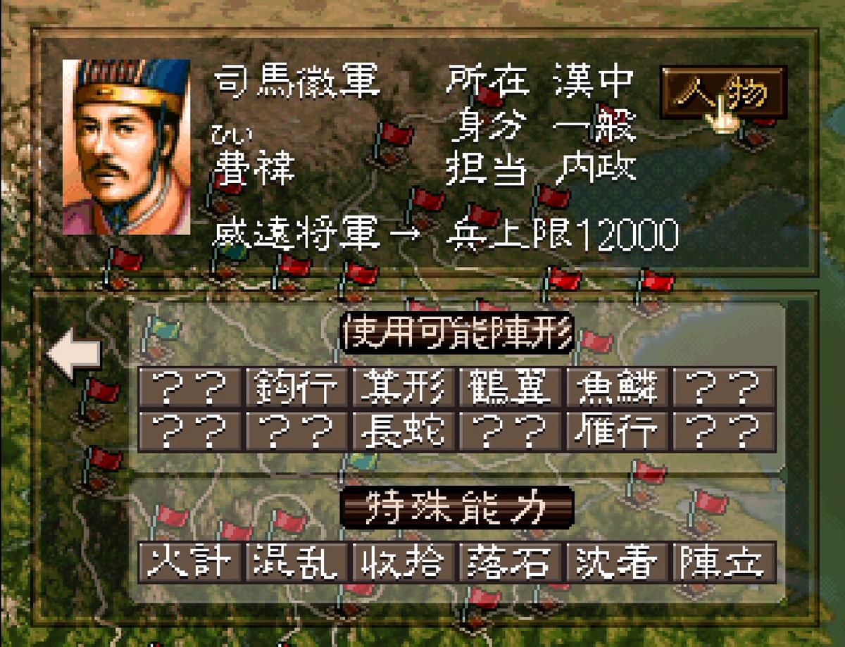 三国志5 武将 費禕