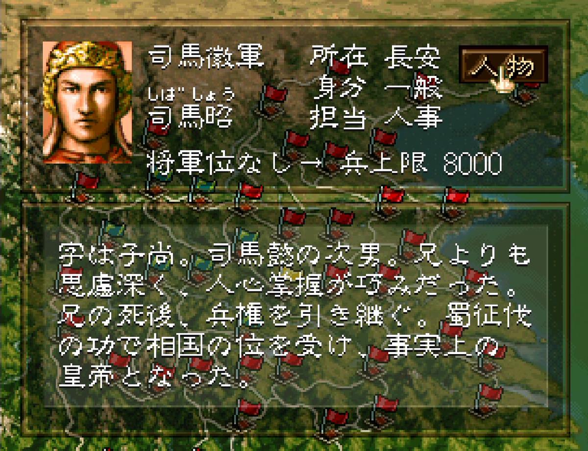 三国志5 武将 司馬昭