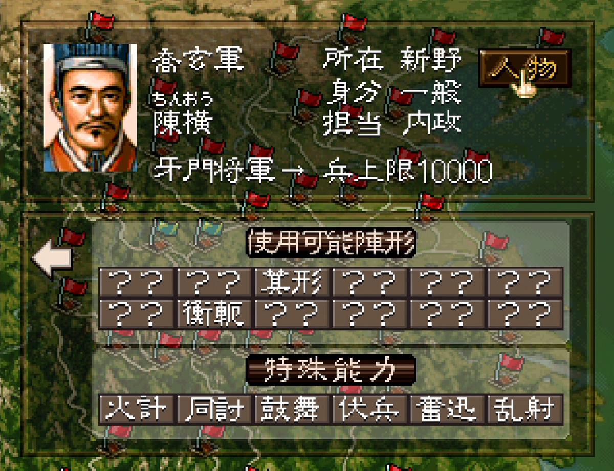 三国志5 武将 陳横
