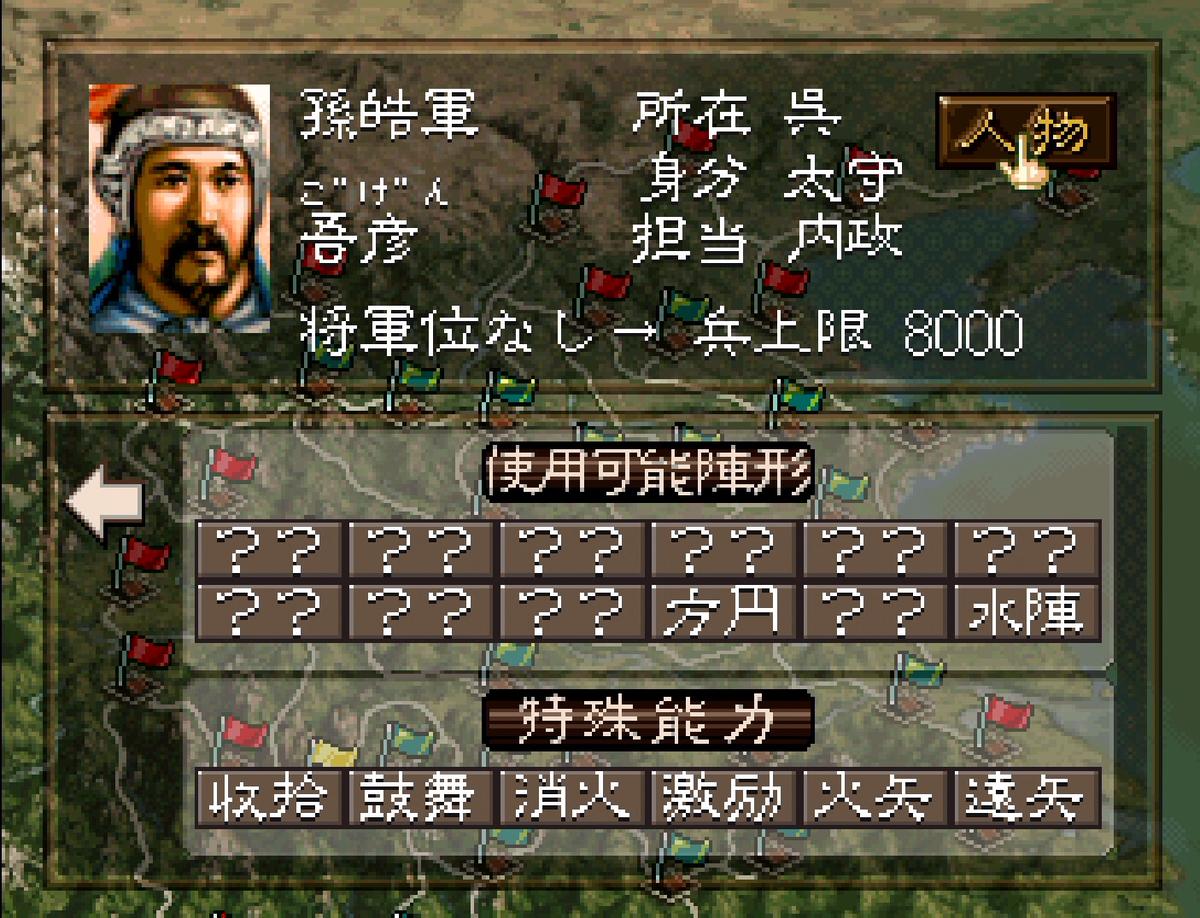 三国志5 武将 吾彦