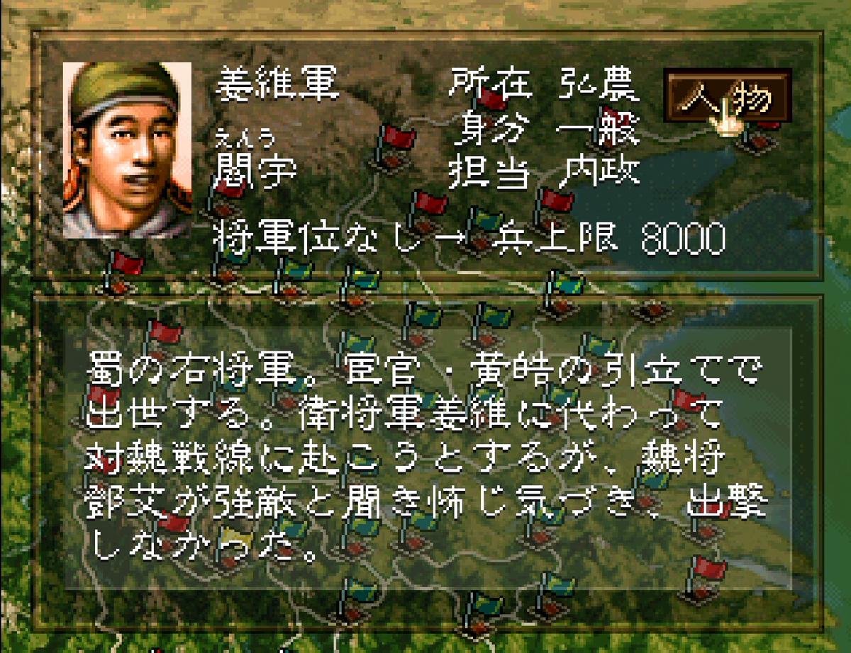 三国志5 武将 閻宇