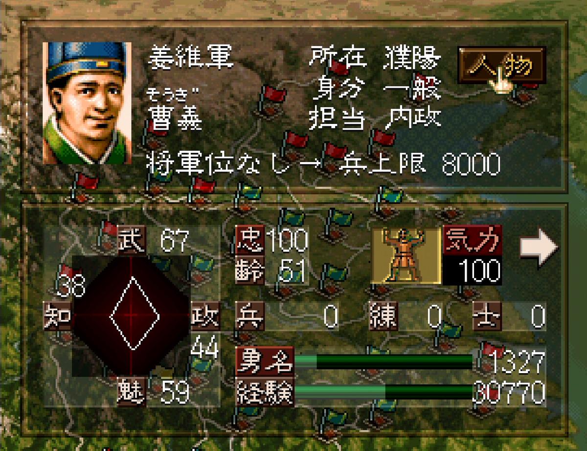 三国志5 武将 曹義