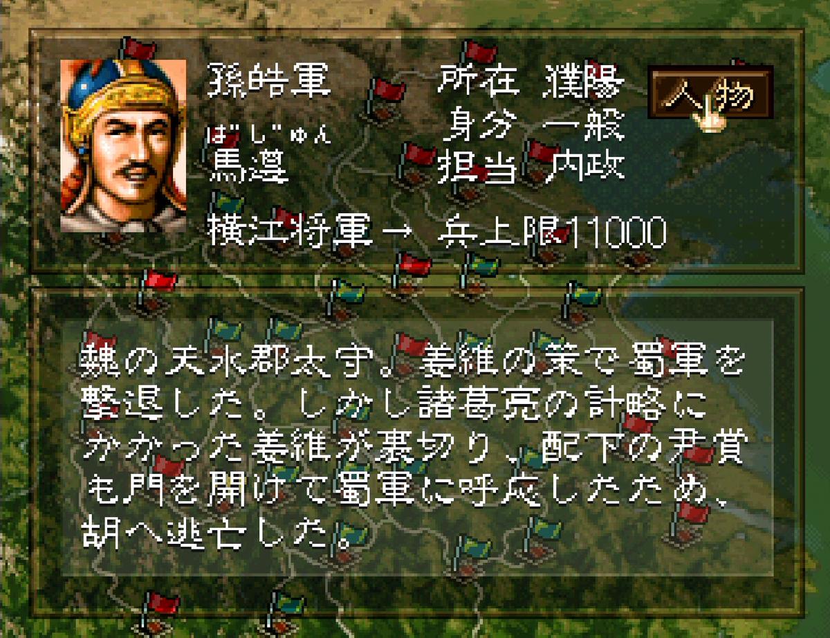 三国志5 武将 馬遵