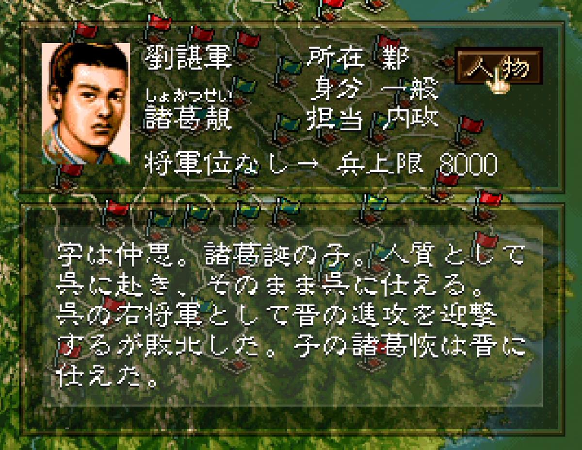 三国志5 武将 諸葛靚