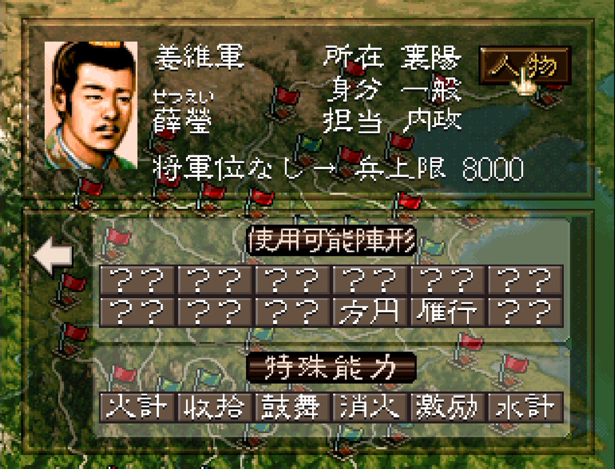 三国志5 武将 薛瑩