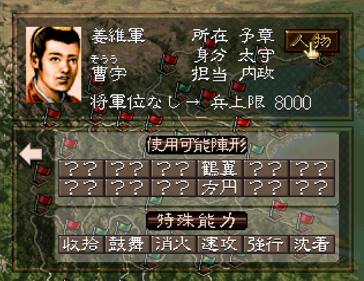 三国志5 武将 曹宇