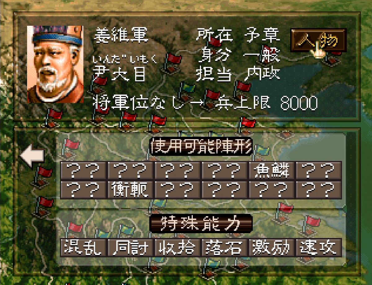 三国志5 武将 尹大目