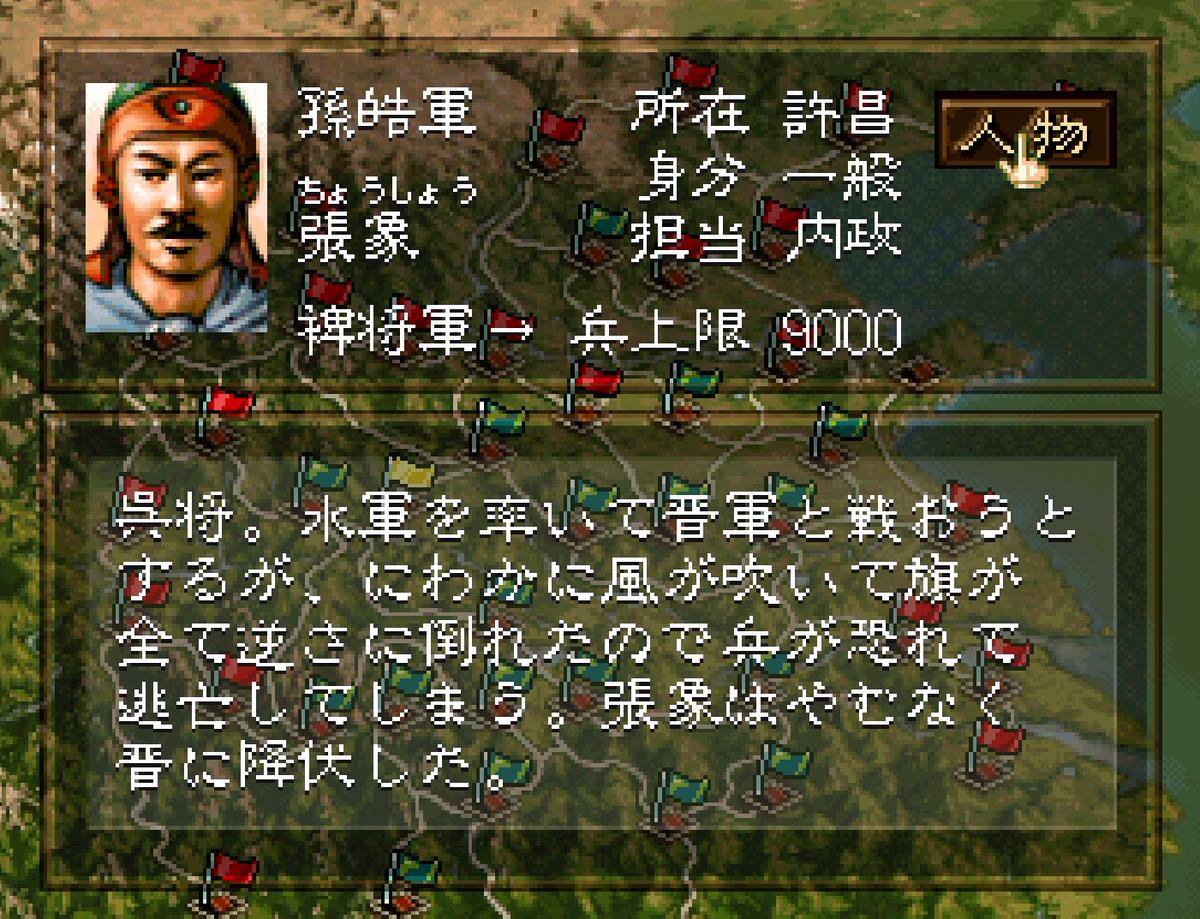 三国志5 武将 張象