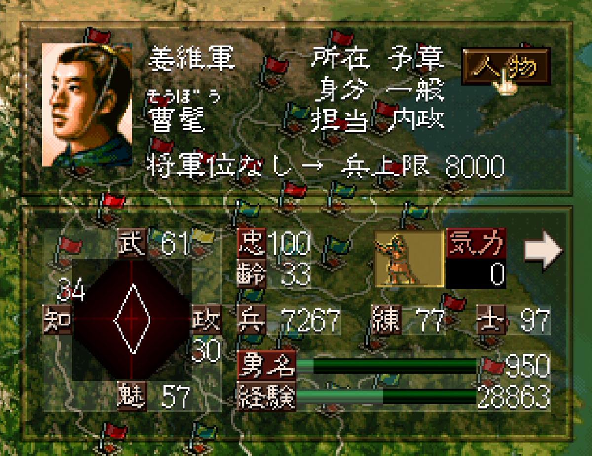 三国志5 武将 曹髦