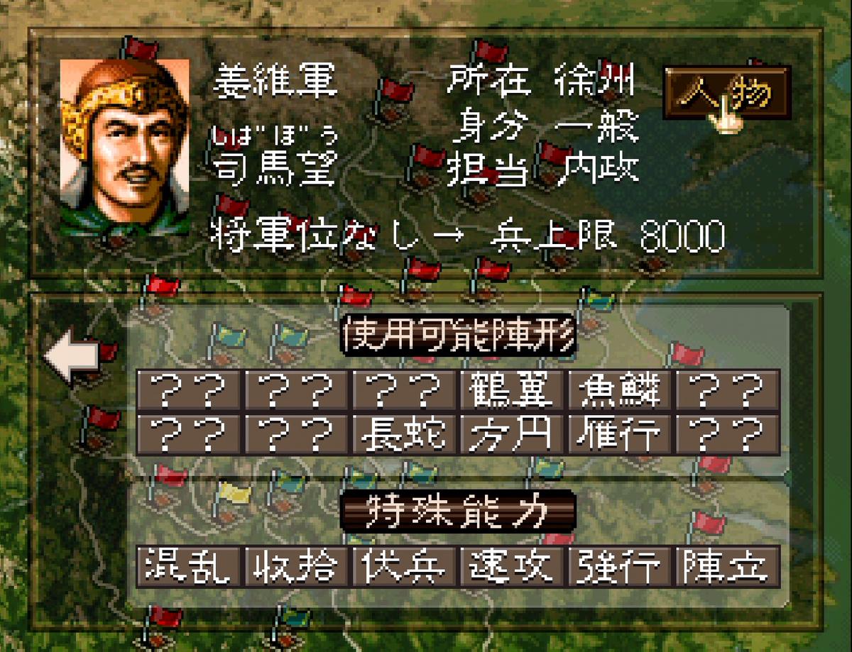 三国志5 武将 司馬望