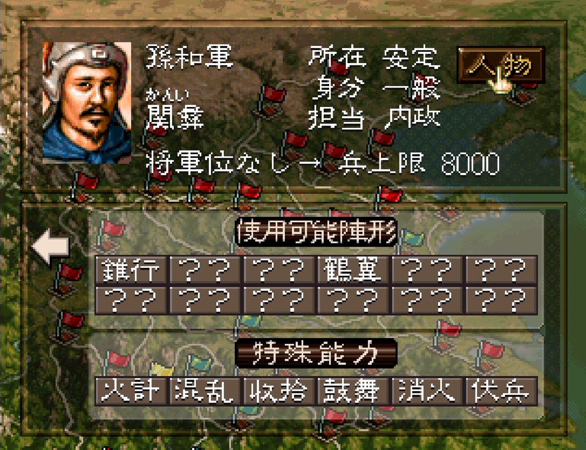 三国志5 武将 関彝
