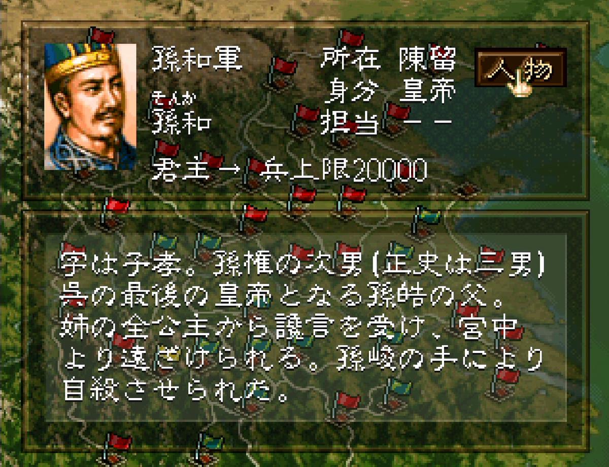 三国志5 武将 孫和
