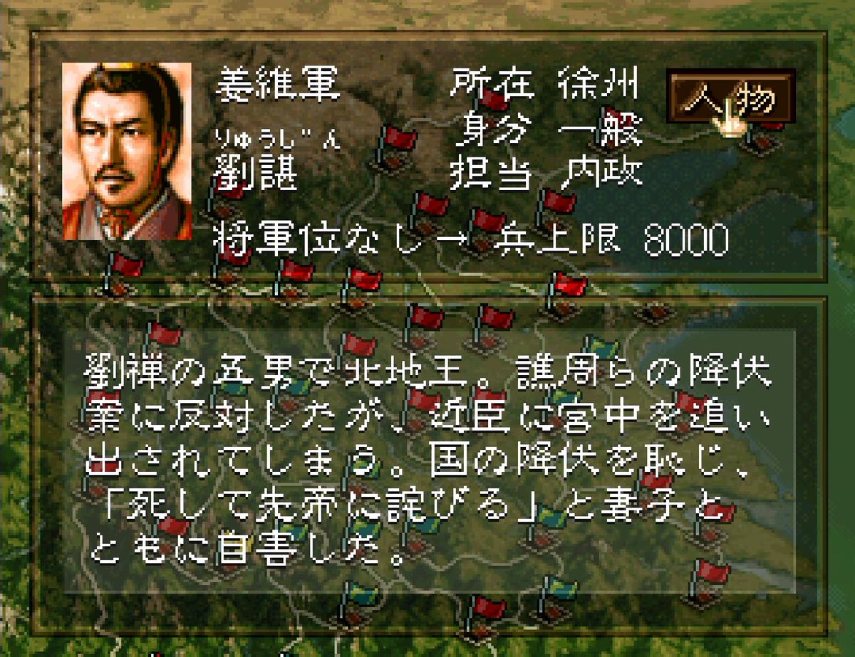 三国志5 武将 劉諶