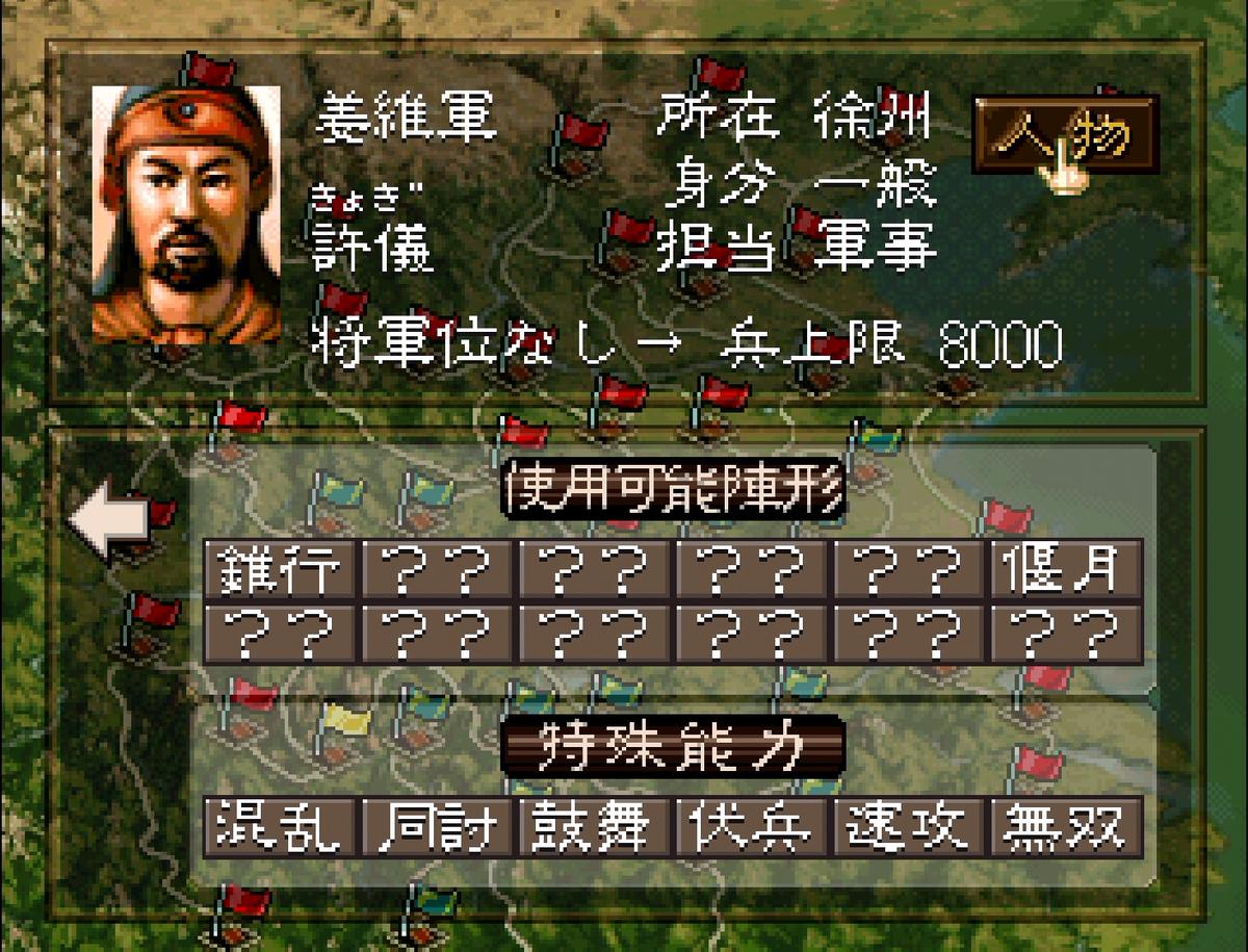 三国志5 武将 許儀