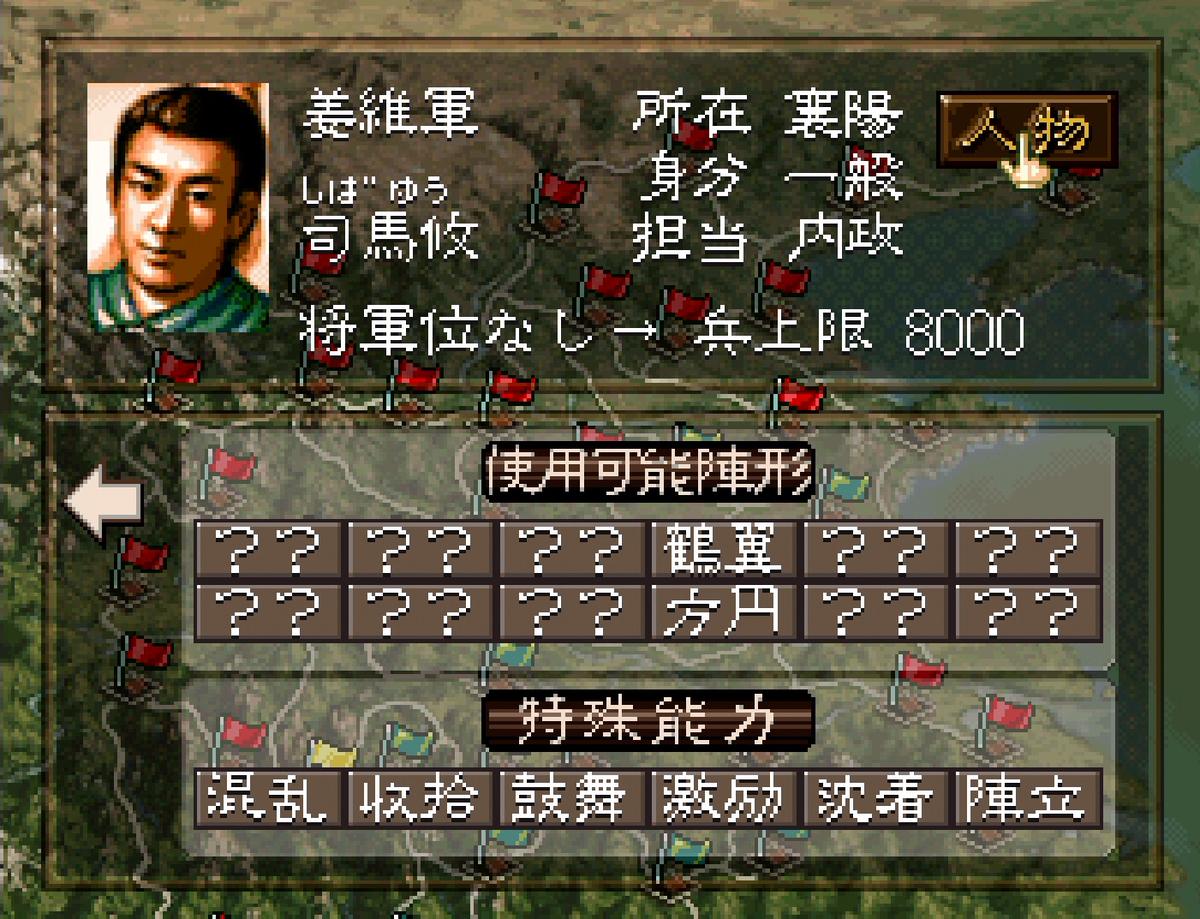 三国志5 武将 司馬攸