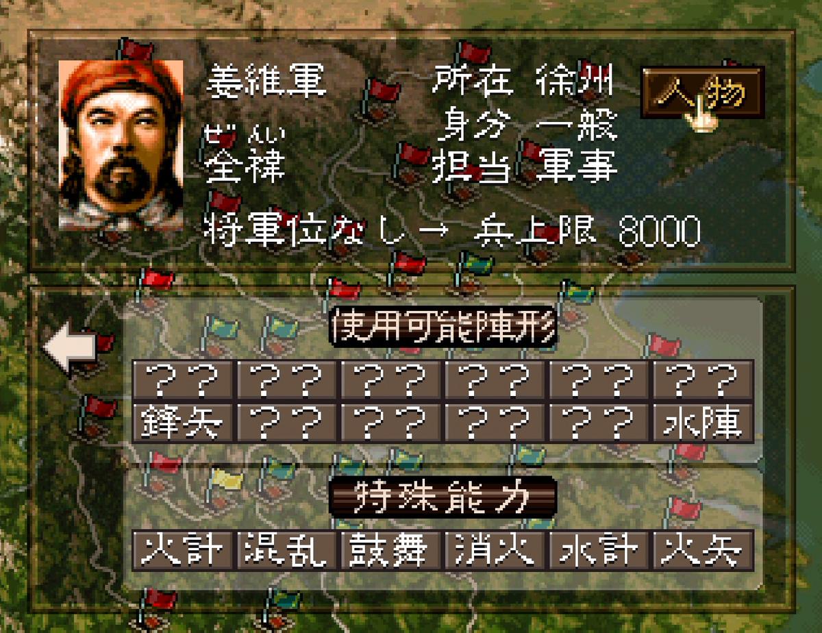 三国志5 武将 全禕
