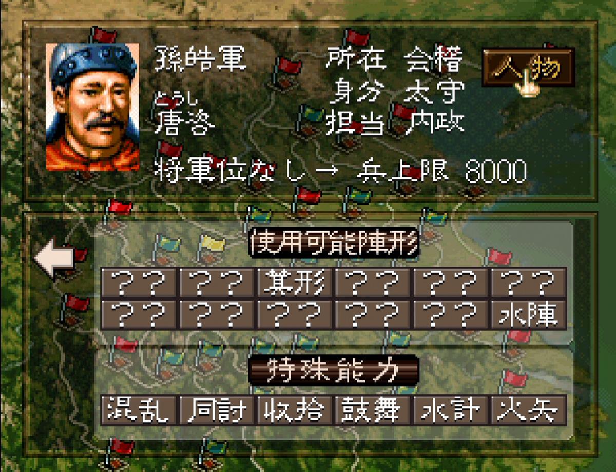 三国志5 武将 唐咨