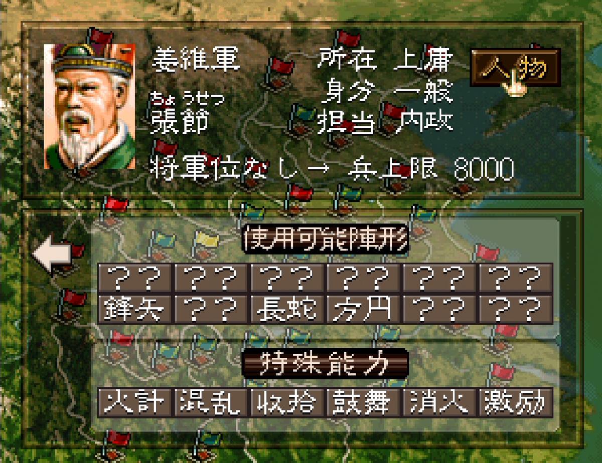 三国志5 武将 張節