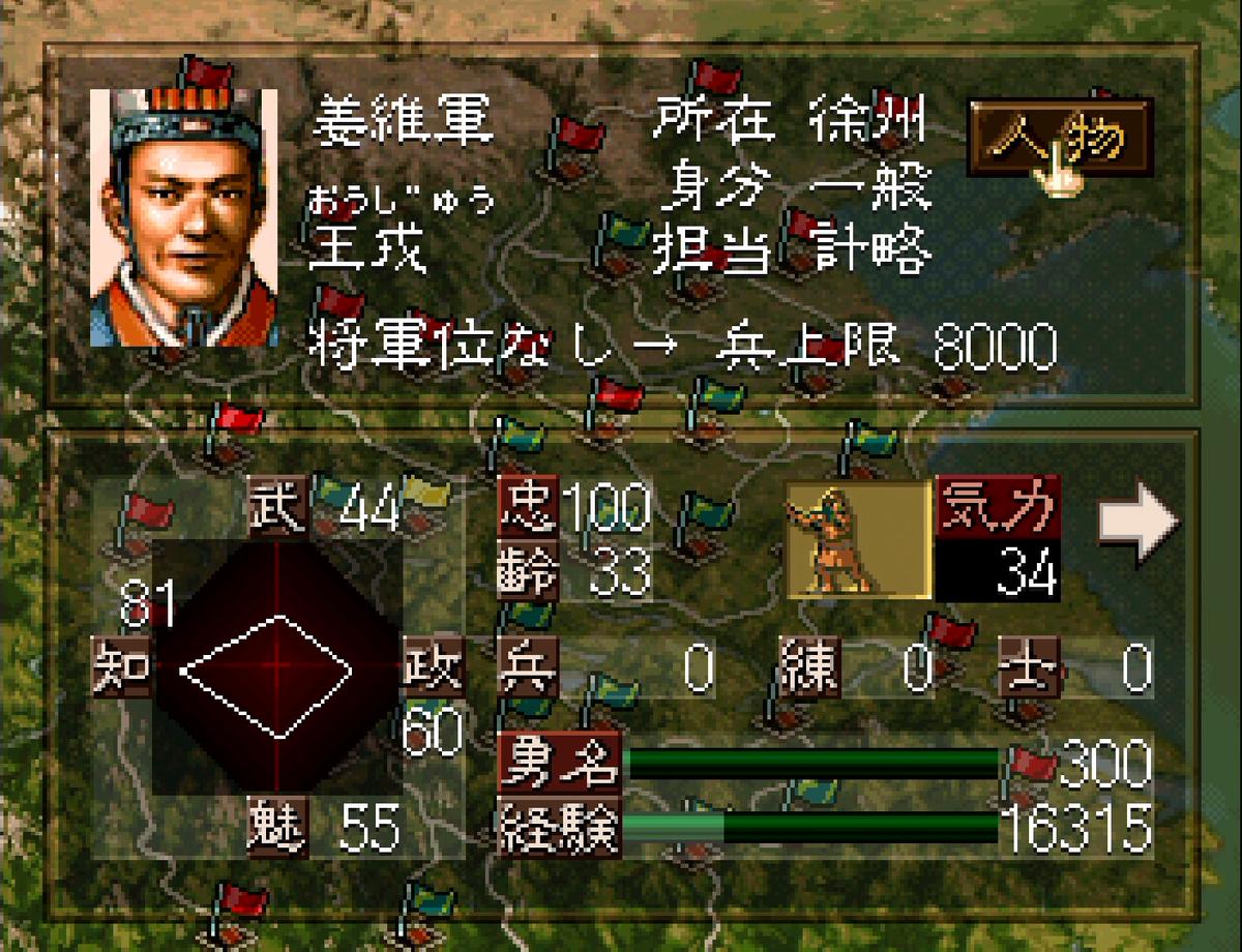 三国志5 武将 王戎