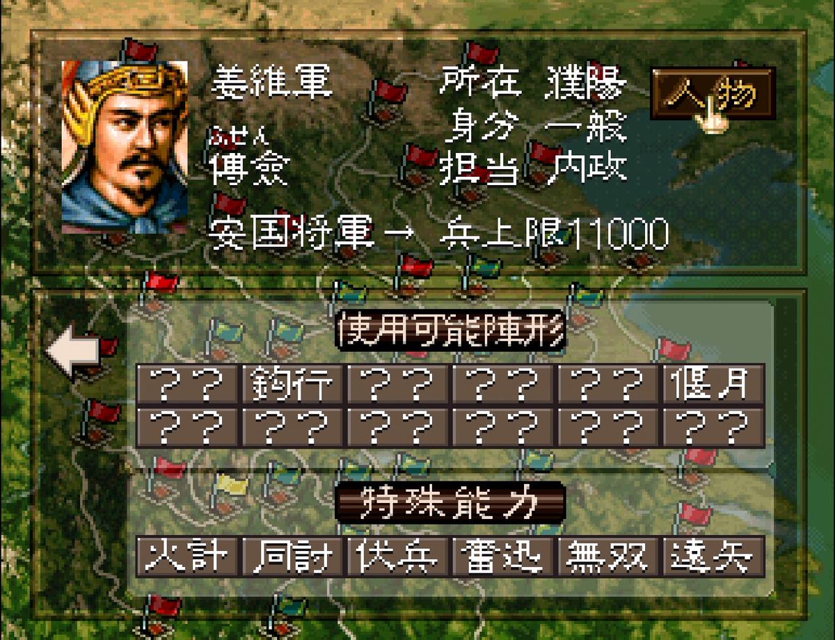 三国志5 武将 傅僉