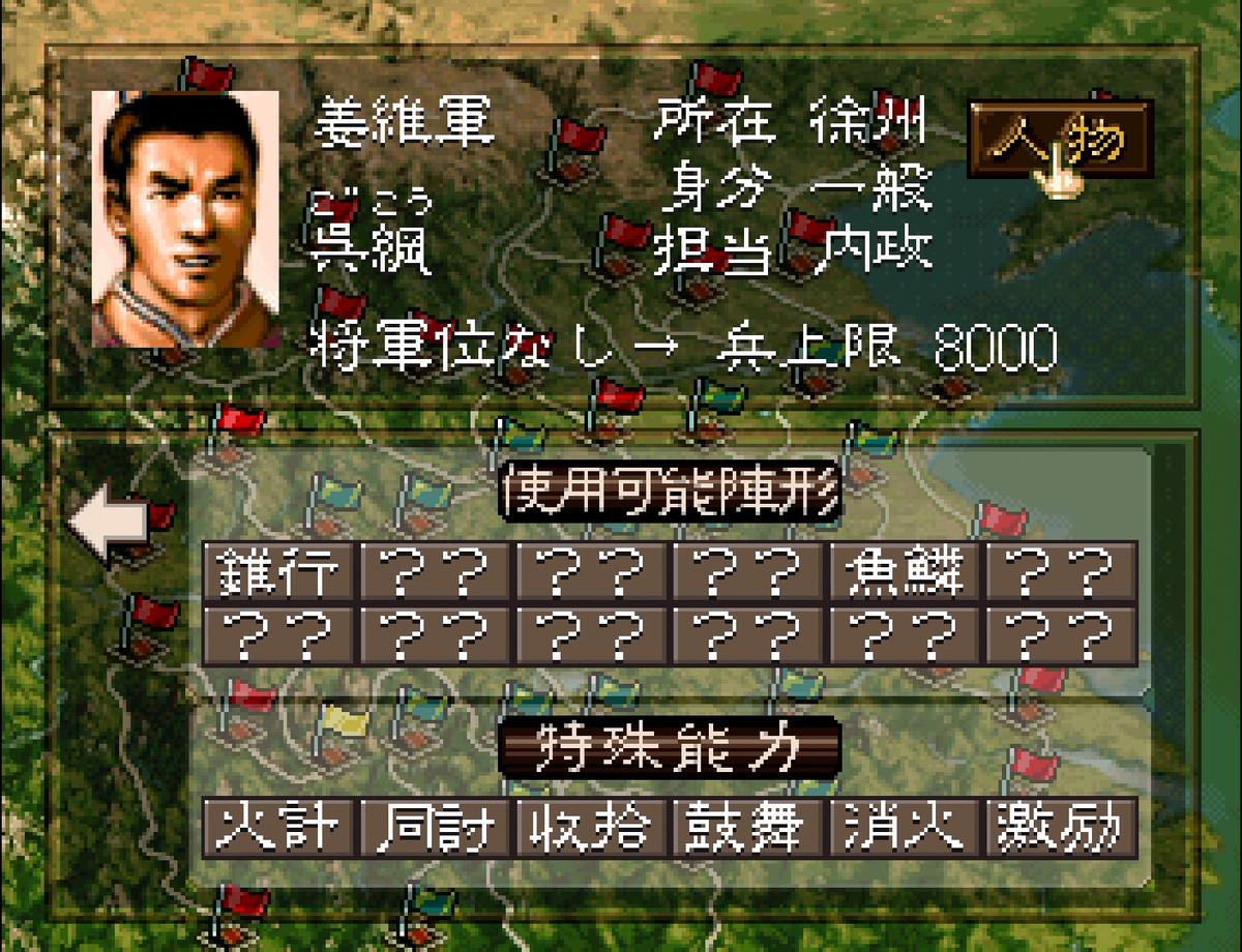 三国志5 武将 呉綱