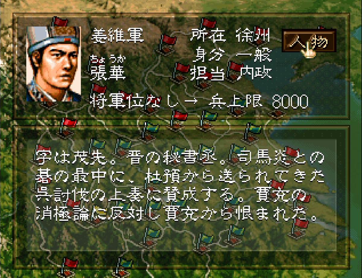 三国志5 武将 張華