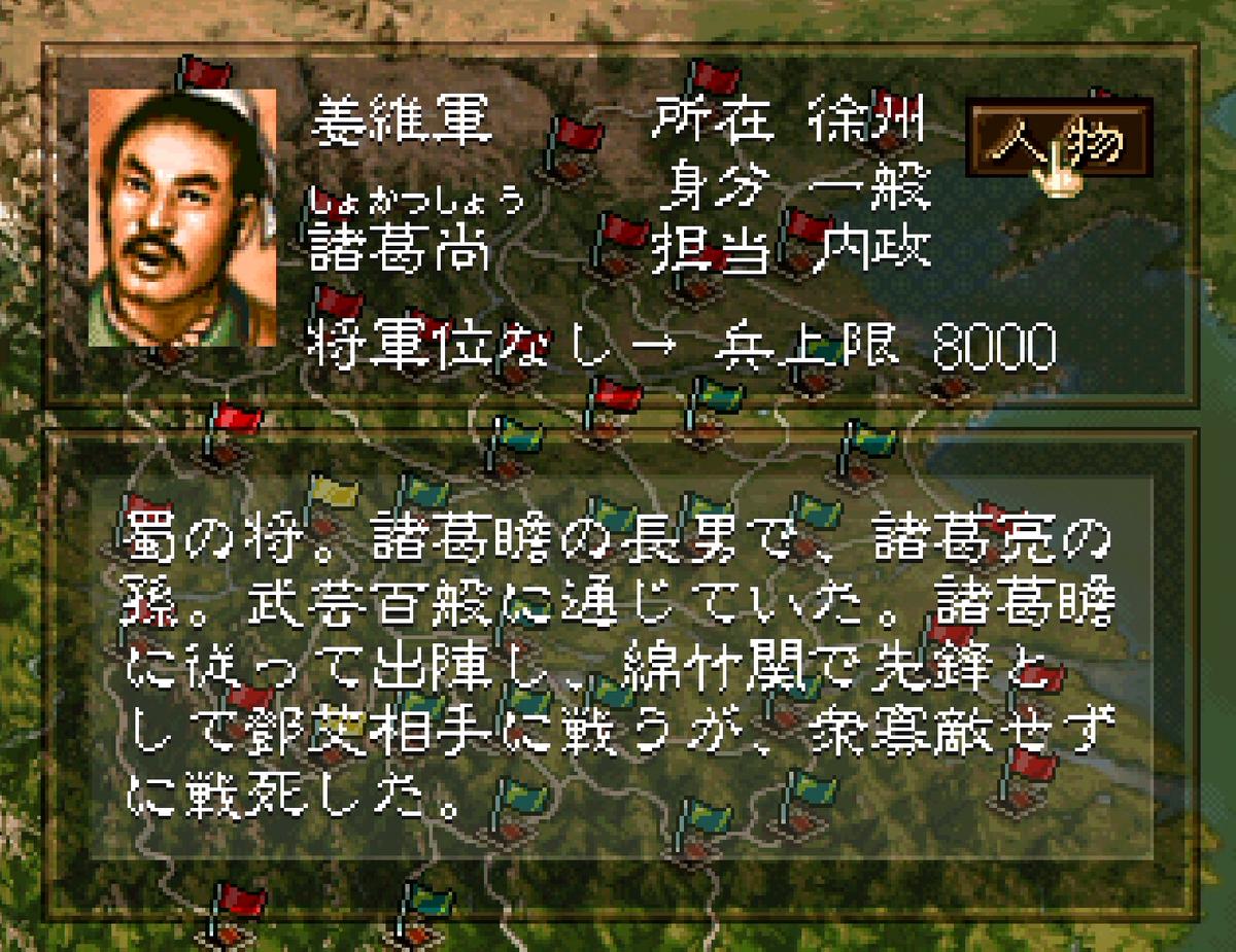 三国志5 武将 諸葛尚