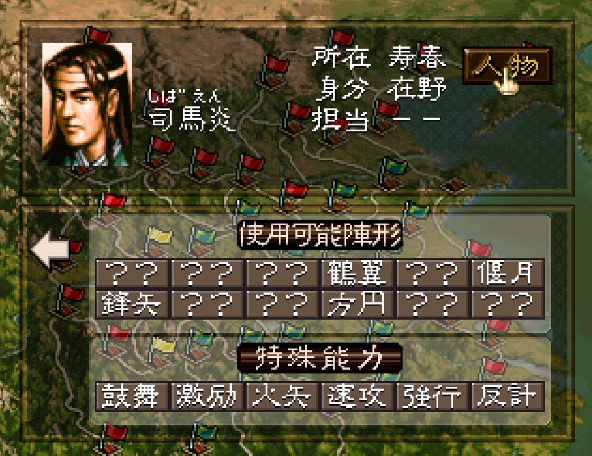 三国志5 武将 司馬炎