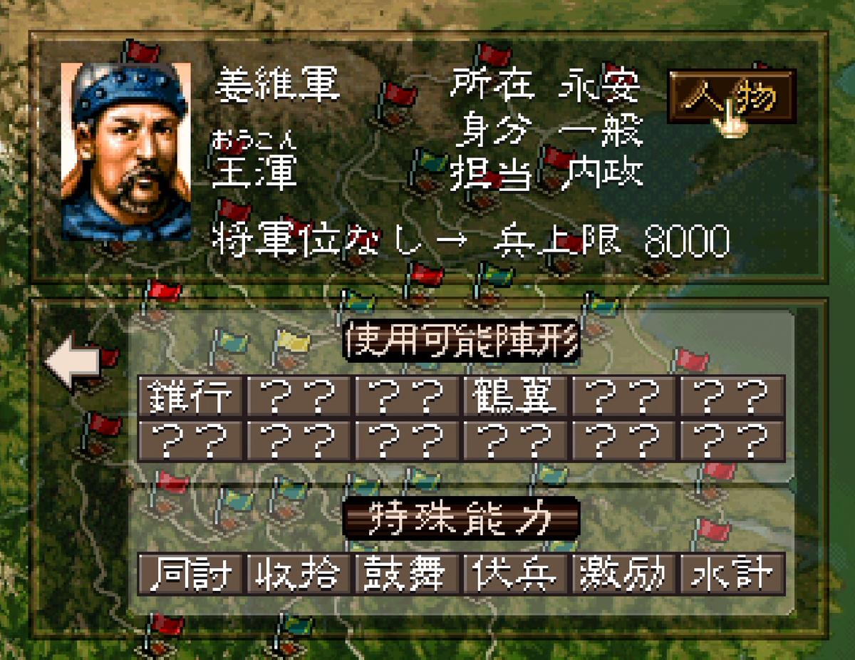 三国志5 武将 王渾