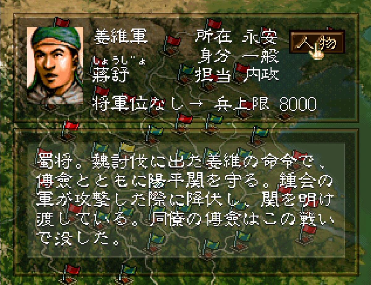 三国志5 武将 蒋舒