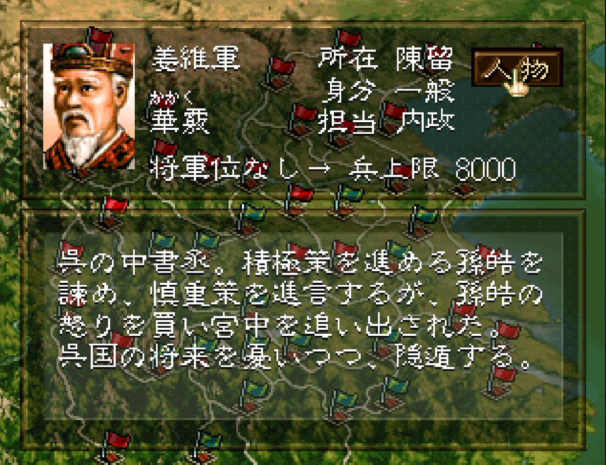 三国志5 武将 華覈