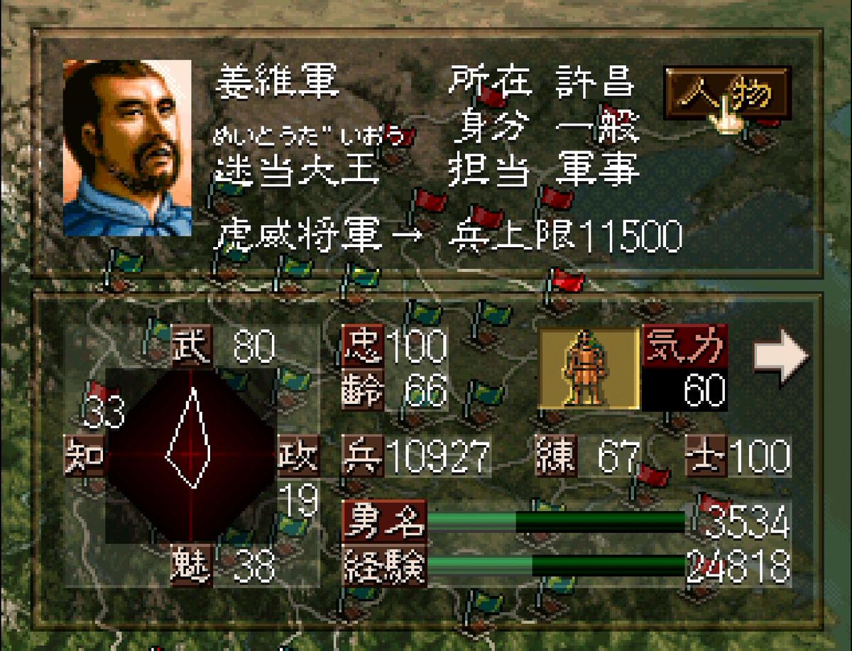 三国志5 武将 迷当大王