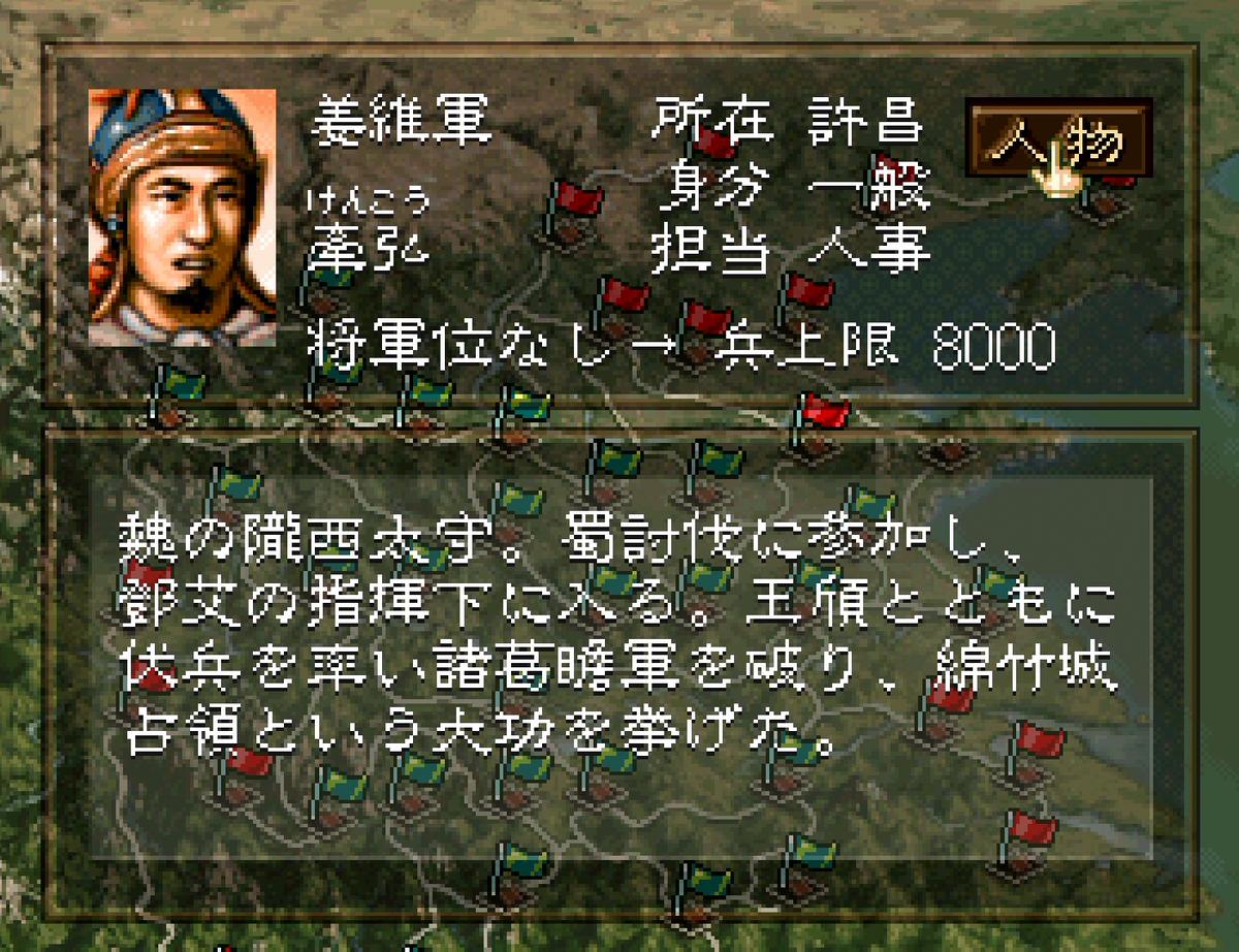 三国志5 武将 牽弘