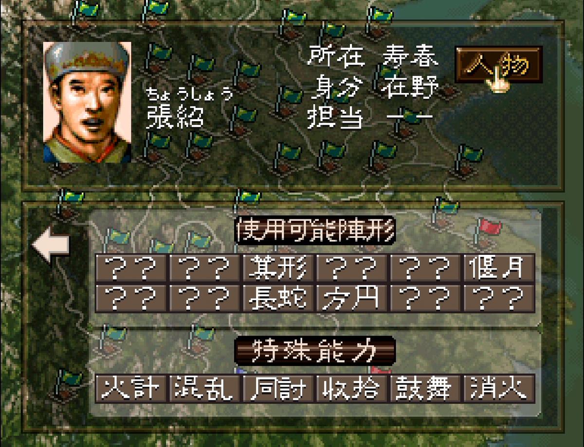 三国志5 武将 張紹