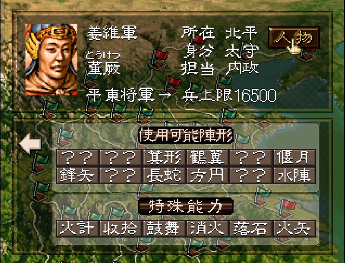 三国志5 武将 董厥