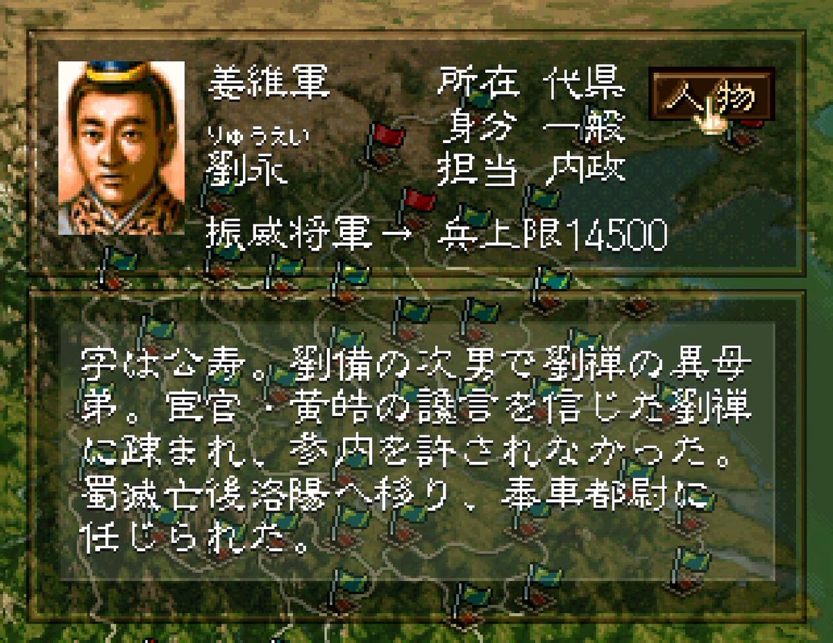 三国志5 武将 劉永