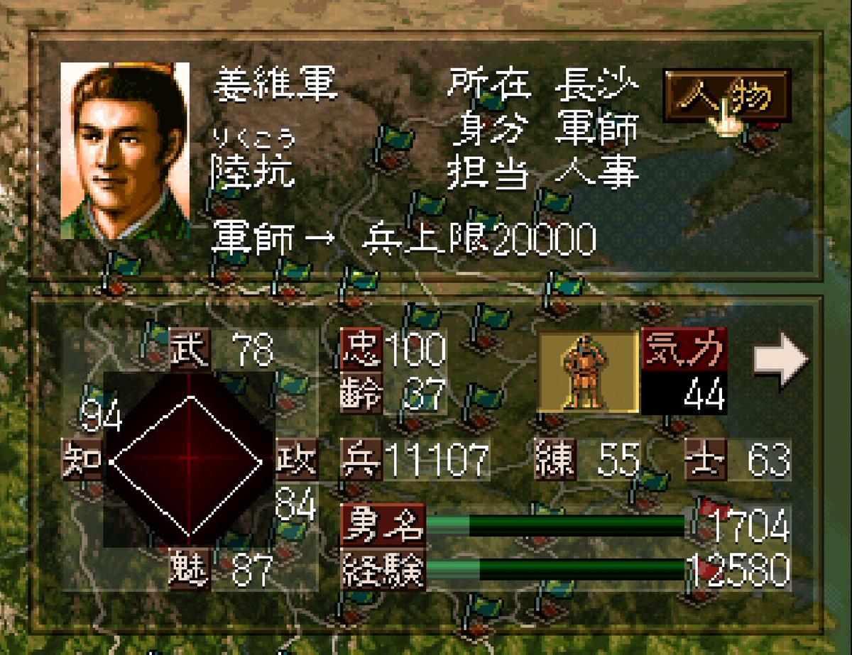 三国志5 武将 陸抗