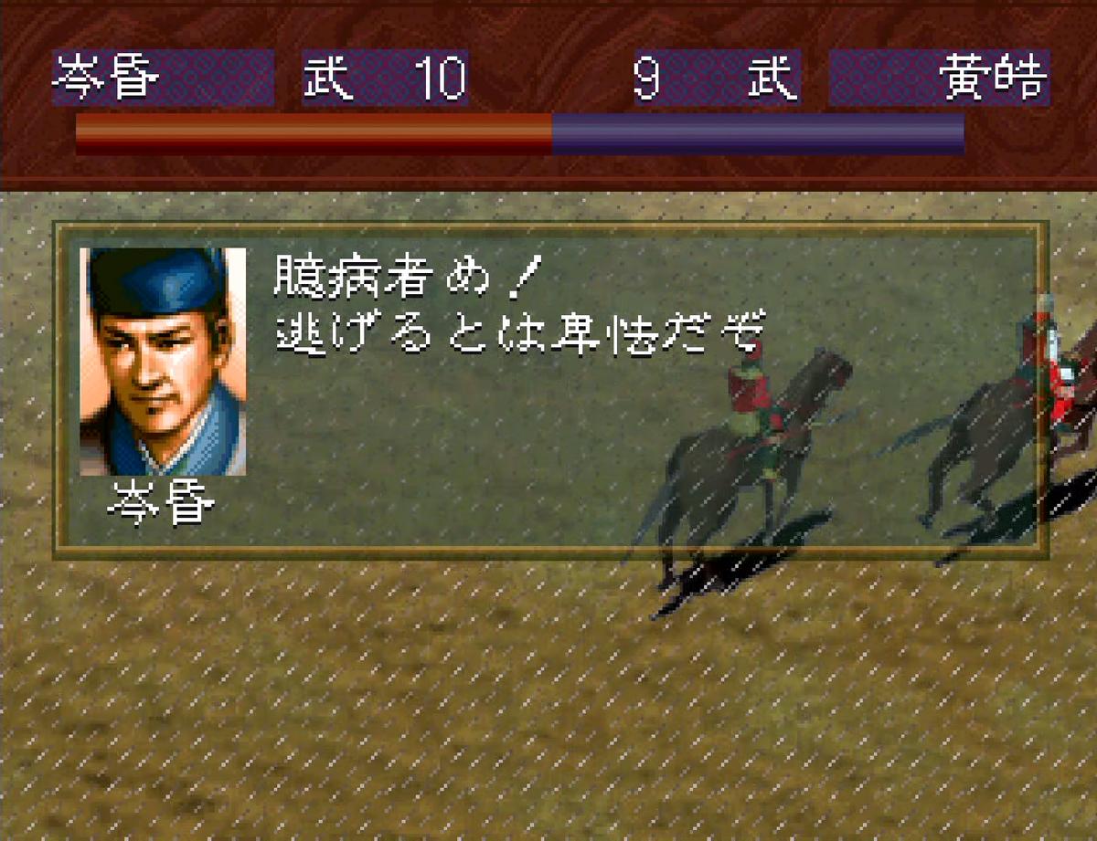三国志5 バグ (PS版)【岑昏が混乱を2回覚える】