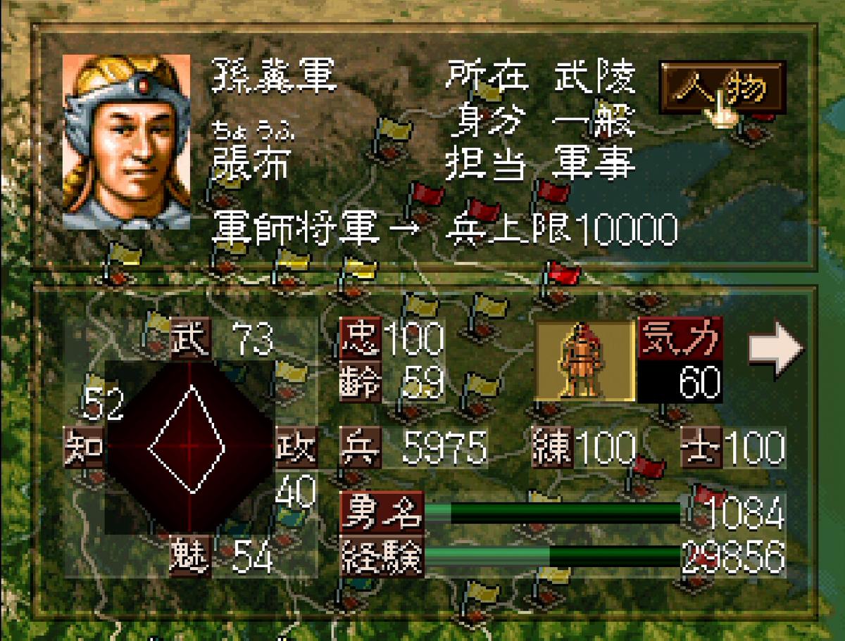 三国志5 武将 張布