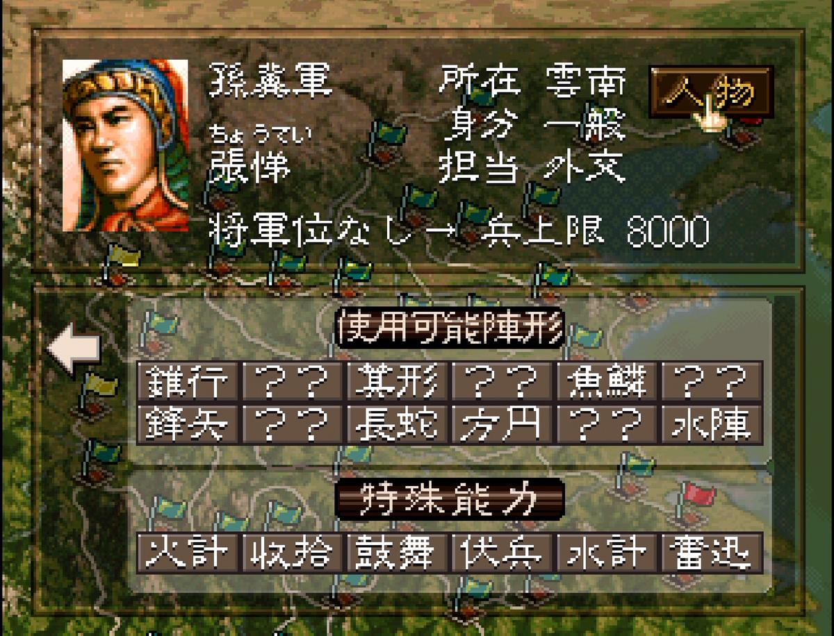 三国志5 武将  張悌