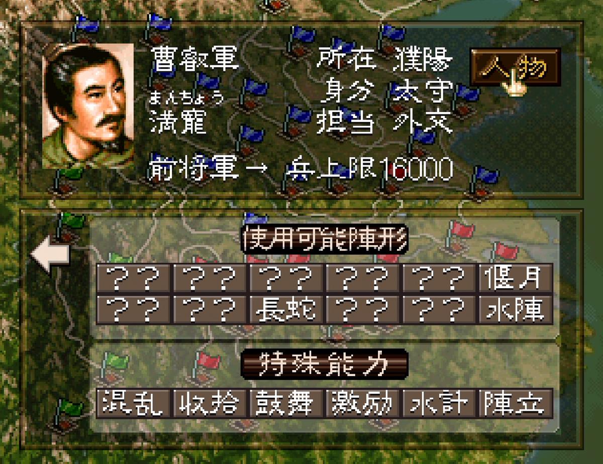 三国志5 武将 満寵