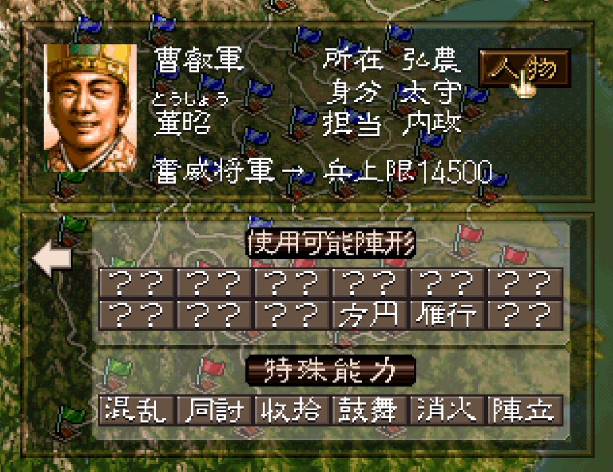 三国志5 武将  董昭