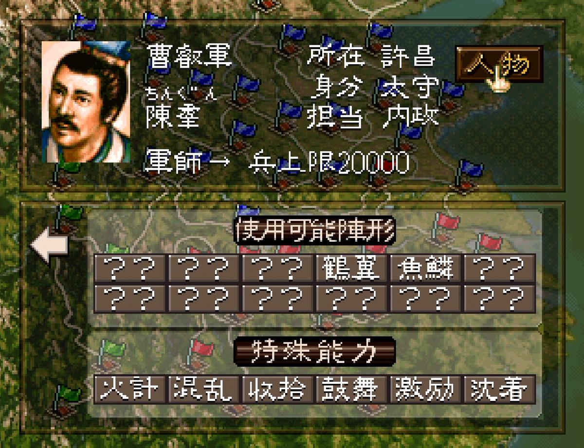 三国志5 武将  陳羣