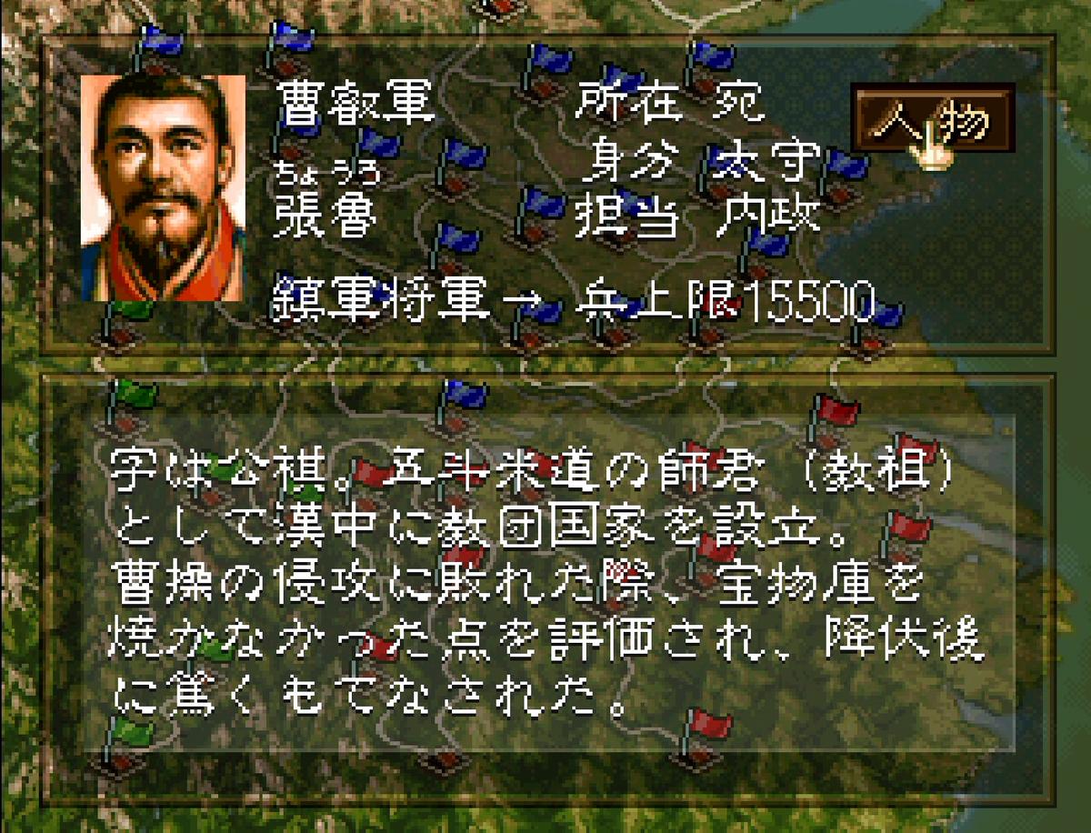三国志5 武将 張魯