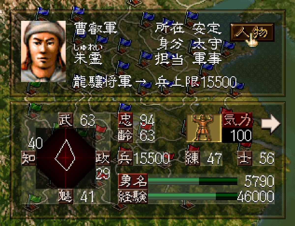 三国志5 武将 朱霊