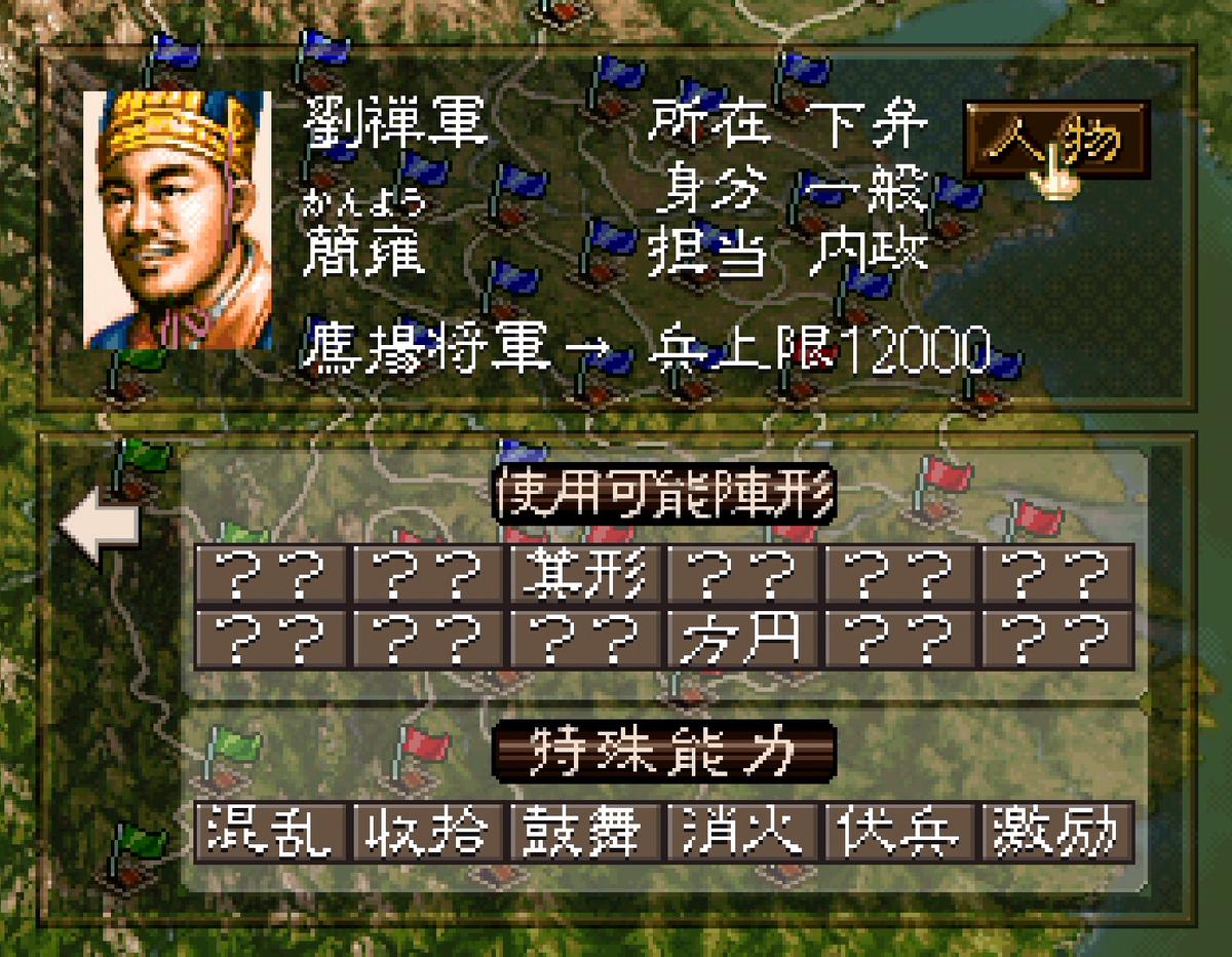 三国志5 武将 簡雍