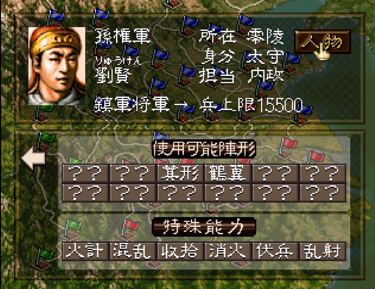三国志5 武将 劉賢